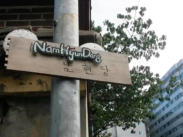 namhyundang hanok signboard